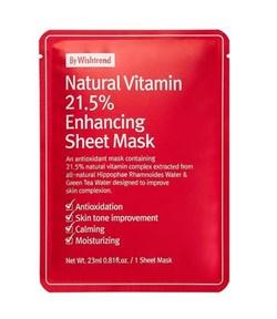Тканевая маска с витамином С By Wishtrend Natural Vitamin C 21.5% Enhancing Sheet Mask, 23 мл - фото 13484