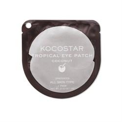 Kocostar Гидрогелевые патчи для глаз Тропические фрукты (2 патча/1 пара) (Кокос) 3г/ Tropical Eye Patch (Coconut) Single - фото 9017